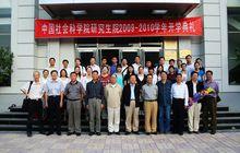 中国社科院财政与贸易经济研究所人才培养
