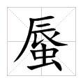"""田字格中的""""蜃""""字"""