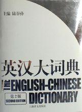 陆谷孙编写的《英汉大词典》