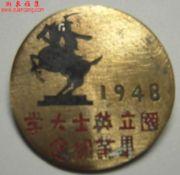 国立英士大学毕业纪念徽章