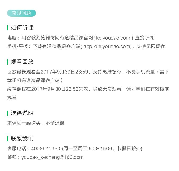 详情页-常见问题-模板1 (1).png