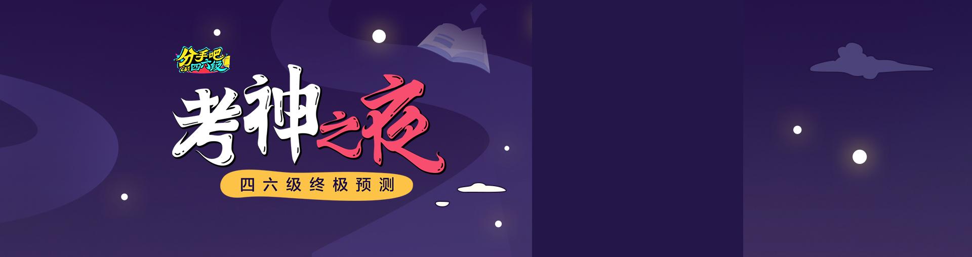 """""""考神之夜""""四六级终极预测+解析庆典"""